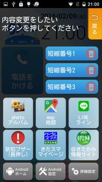 ケーブルスマホ@きたかみ apk screenshot