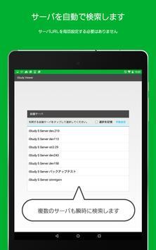 iStudy Viewer apk screenshot