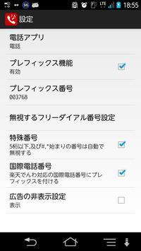 らくでん -楽天でんわ用アプリ- apk screenshot