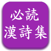 Chinese Poetry icon