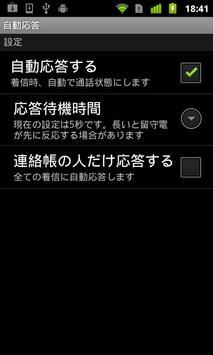 自動応答(無料版) poster