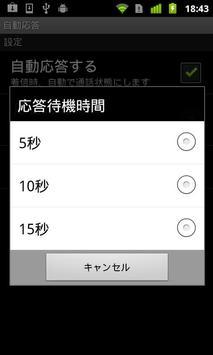 自動応答(無料版) apk screenshot
