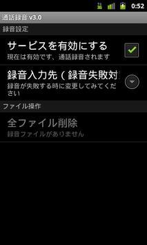 通話録音 apk screenshot