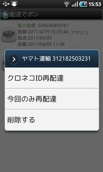 配送でポン apk screenshot