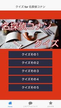 クイズ for 名探偵コナン サンデー アニメ 劇場版で人気 poster