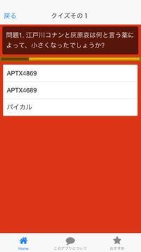 クイズ for 名探偵コナン サンデー アニメ 劇場版で人気 apk screenshot