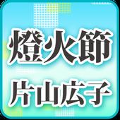 片山広子「燈火節」-虹色文庫 icon
