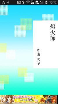 片山広子「燈火節」-虹色文庫 poster