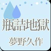 夢野久作「瓶詰地獄」-虹色文庫 icon
