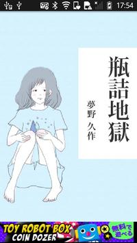 夢野久作「瓶詰地獄」-虹色文庫 poster