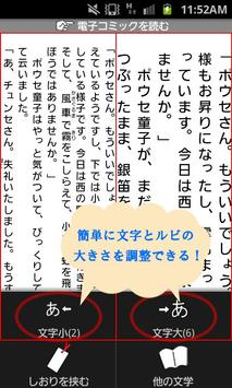 夢野久作「瓶詰地獄」-虹色文庫 apk screenshot
