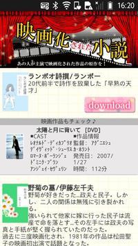 「映画化された小説特集」-虹色文庫 poster