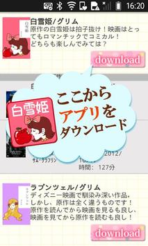「映画化された小説特集」-虹色文庫 apk screenshot