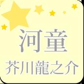 芥川龍之介「河童」-虹色文庫 icon