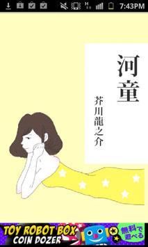 芥川龍之介「河童」-虹色文庫 poster
