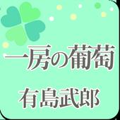 有島武郎「一房の葡萄」-虹色文庫 icon