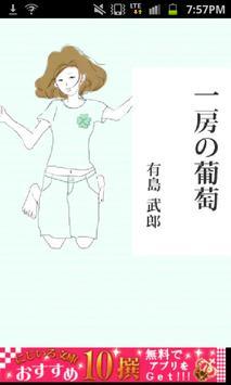 有島武郎「一房の葡萄」-虹色文庫 poster