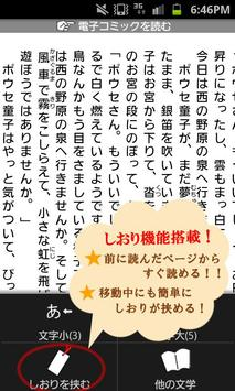 有島武郎「一房の葡萄」-虹色文庫 apk screenshot