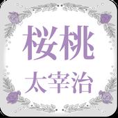 太宰治「桜桃」-虹色文庫 icon