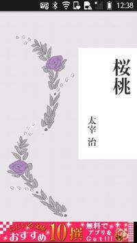 太宰治「桜桃」-虹色文庫 poster