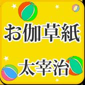 太宰治「お伽草子」-虹色文庫 icon