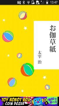 太宰治「お伽草子」-虹色文庫 poster