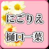 樋口一葉「にごりえ」-虹色文庫 icon