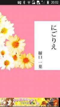 樋口一葉「にごりえ」-虹色文庫 poster