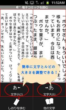 樋口一葉「にごりえ」-虹色文庫 apk screenshot