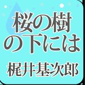 梶井基次郎「桜の樹の下には」-虹色文庫 icon