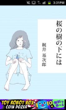 梶井基次郎「桜の樹の下には」-虹色文庫 poster