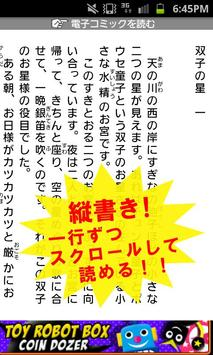 梶井基次郎「桜の樹の下には」-虹色文庫 apk screenshot