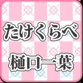 樋口一葉「たけくらべ」-虹色文庫 icon