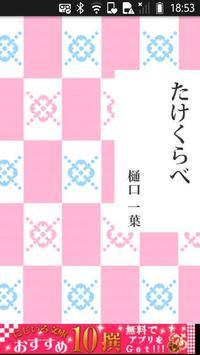 樋口一葉「たけくらべ」-虹色文庫 poster