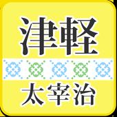太宰治「津軽」-虹色文庫 icon