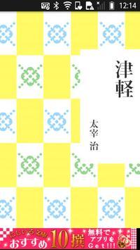 太宰治「津軽」-虹色文庫 poster