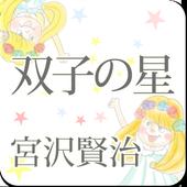 宮沢賢治「双子の星」-虹色文庫- icon