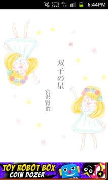 宮沢賢治「双子の星」-虹色文庫- poster