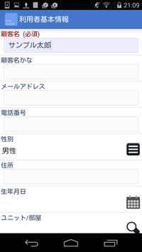 介護記録(特養/老健等) NuApp CareLeader apk screenshot