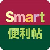Smart便利帖 icon