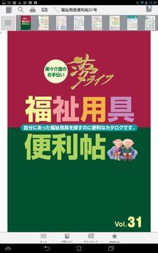 Smart便利帖 poster