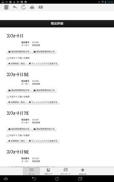 Smart便利帖 apk screenshot