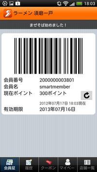 スマートメンバー apk screenshot