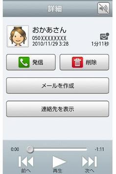 ボイスメッセージ apk screenshot