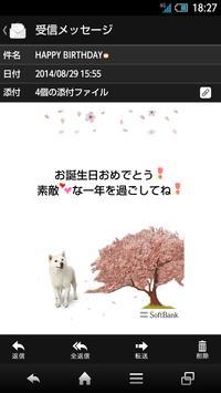 SoftBankメール apk screenshot