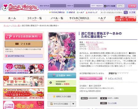 ロマンスブックカフェ apk screenshot