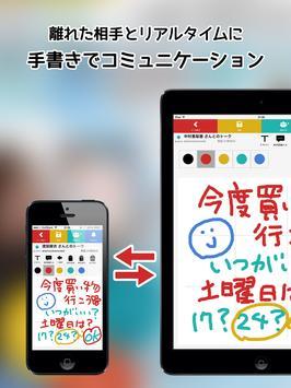 手書き電話UD apk screenshot