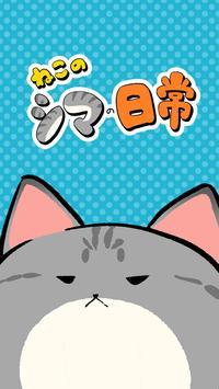 [無料]ねこのシマの日常[オリジナル猫マンガ] poster