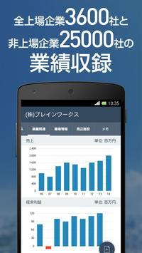 NOKIZAL 営業やビジネス、就活(インターン)転職IRに apk screenshot