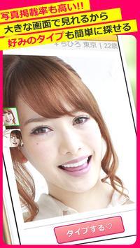 出会いはイククル《公式アプリ》チャットで友達・恋人探し apk screenshot